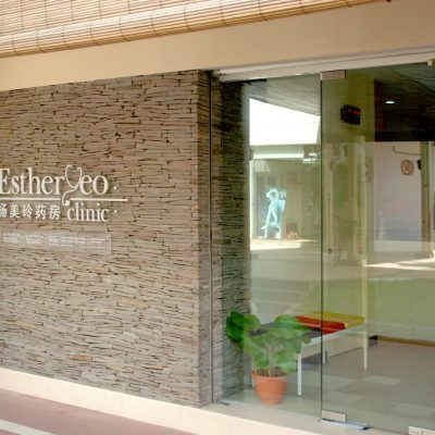 Esther Yeo Clinic